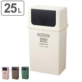 ゴミ箱 横型 フロントオープンダスト アースピース 深型 ふた付き スタッキング 25L ( ごみ箱 前開き 分別 ダストボックス 蓋付き プラスチック製 くずかご ダストBOX 分別ゴミ箱 分別ごみ箱 積み重ね おしゃれ キッチン )