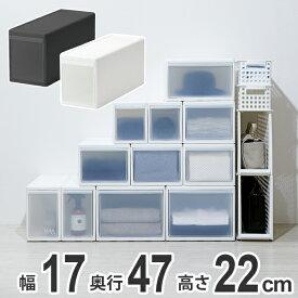 収納ケース スリム M プラスチック 引き出し 収納 日本製 ( 収納ボックス ケース ボックス 幅17 奥行47 高さ22 クローゼット収納 押入れ収納 クローゼット 押入れ BOX CD キッチン スタッキング 積み重ね )