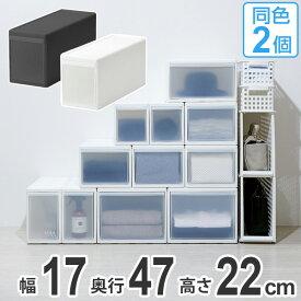 収納ケース スリム M プラスチック 引き出し 収納 日本製 同色2個セット ( 収納ボックス ケース ボックス 幅17 奥行47 高さ22 クローゼット収納 押入れ収納 クローゼット 押入れ BOX CD キッチン スタッキング 積み重ね )