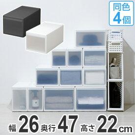収納ケース ミディ M プラスチック 引き出し 収納 日本製 同色4個セット ( 送料無料 収納ボックス ケース ボックス 幅26 奥行47 高さ22 クローゼット収納 押入れ収納 クローゼット 押入れ BOX キッチン スタッキング 積み重ね )