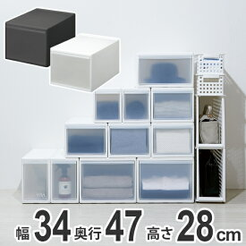 収納ケース ワイド L プラスチック 引き出し 収納 日本製 ( 収納ボックス ケース ボックス 幅34 奥行47 高さ28 クローゼット収納 押入れ収納 クローゼット 押入れ BOX キッチン スタッキング 積み重ね )