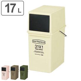 ゴミ箱 フロントオープンダスト アースピース 浅型 ふた付き スタッキング 17L ( ごみ箱 前開き 分別 ダストボックス 蓋付き プラスチック製 くずかご ダストBOX 分別ゴミ箱 分別ごみ箱 積み重ね おしゃれ スリム キッチン )