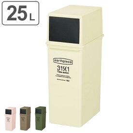ゴミ箱 フロントオープンダスト アースピース 深型 ふた付き スタッキング 25L ( ごみ箱 前開き 分別 ダストボックス 蓋付き プラスチック製 くずかご ダストBOX 分別ゴミ箱 分別ごみ箱 積み重ね おしゃれ スリム キッチン )