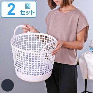 ランドリーバスケット ラウンドバスケット LBB-01C バイオプラスチック配合 2個セット ( 洗濯かご バスケット ランドリーバッグ ライクイット like-it 洗濯用品 洗濯 脱衣かご ランドリー 収納