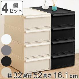 収納ボックス 引き出し S 幅32×奥行52×高さ16.1cm 4個セット クローゼット収納 ( 送料無料 収納 衣類収納 クローゼット スタッキング プラスチック 積み重ね ホワイト グレー おしゃれ 日本製 )