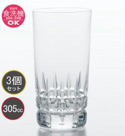 東洋佐々木ガラス 3個セット カットガラス 10オンスタンブラー HS強化グラス T-21102HS-C704 プロユース 業務用 家庭用
