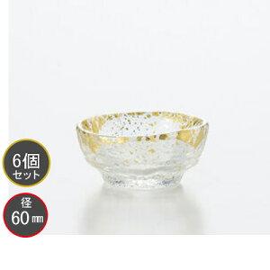 東洋佐々木ガラス 6個セット 金箔鉢 のぞき 和風鉢 ガラス鉢 43240G ハンドメイド 径60mm プロユース 業務用 家庭用 バーアイテム