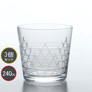 東洋佐々木ガラス 3個セット 和紋 フリーグラス(籠目柄) タンブラー T-20211-C731 プロユース 業務用 家庭用 コップ 家飲み ウィスキーグラス バーアイテム