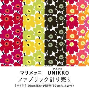 ウニッコ 大きいサイズの花幅約140cm・2.0mまでクリックポスト送料無料 【数量「5」(50cm)以上で承ります】 大きい柄 MARIMEKKO UNIKKO マリメッコ(ウニッコ) 生地 選べる4色 ファブリック コッ