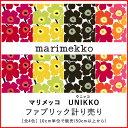 【幅約140cm・2.0mまでクリックポスト送料無料】《大きい柄》MARIMEKKO UNIKKO マリメッコ(ウニッコ) 生地 選べる4…