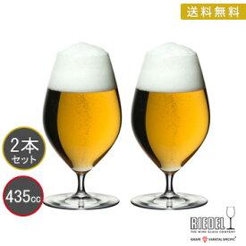 送料無料・包装無料 リーデル リーデル・ヴェリタス 6449/11 ビアー ≪ペア≫ ビール