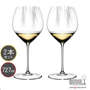 包装無料 RIEDEL リーデル Performance パフォーマンスシリーズ シャルドネ 6884/97 ≪ペア≫ ワイングラス 2本セット 727ml