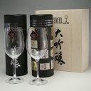【送料無料】 RIEDEL リーデル ヴィノム(ビノム) ワイングラス 大吟醸グラス 6416/75-2 ≪ペア≫ 【木箱入り】