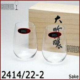 RIEDEL リーデル オー (O) 日本酒 大吟醸グラス 酒テイスター 木箱入り ≪ペア≫ 2414/22-2S