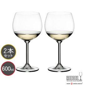 包装無料 RIEDEL リーデル Wine ワインシリーズ オークドシャルドネ ≪ペア≫ 6448/97 ワイングラス 2本セット