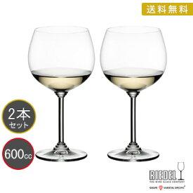 送料無料・包装無料 RIEDEL リーデル Wine ワインシリーズ オークドシャルドネ ≪ペア≫ 6448/97 ワイングラス 2本セット