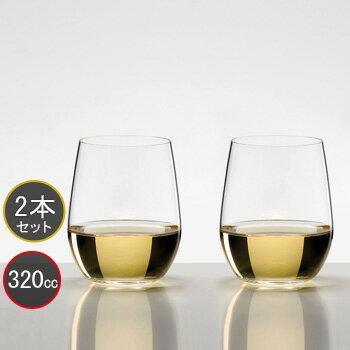 包装無料 RIEDEL リーデル オー (O) ワイングラス ヴィオニエ/シャルドネ 414/5 0414/05 ≪ペア≫