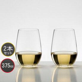 包装無料 RIEDEL リーデル オー (O) ワイングラス 414/15 リースリング/ソーヴィニオン ≪ペア≫ 0414/15