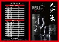 【代理店商品・包装無料】RIEDELリーデルオー(O)日本酒大吟醸グラス酒テイスター木箱入り≪ペア≫2414/22-2S
