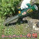 ワンタッチ着火!持ちやすいハンディタイプの草焼き器「ニチネン ホームバーナー 火焔」HB-101
