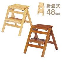 折畳みステップチェア2段FST-46(踏み台)