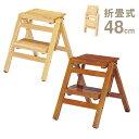 折り畳み式 踏み台「折畳みステップチェア2段 FST-46」(踏み台)