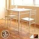 【送料無料】ダイニング3点セット DSP-75 ダイニングテーブルセット ダイニングテーブル3セット 食卓3点セット ダイニングテーブル&ダイニングチェアー