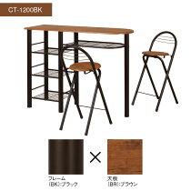 ハイテーブルセット収納棚付きCT-1200テーブル&チェアセットハイテーブルハイチェアカウンターテーブルダイニングセット