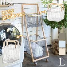 弘益MASHマッシュリヴキャリーバスケットワゴンLLIV-CL2【ラッキーシール対応】