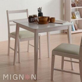 ダイニングテーブル 2人用 MIGNON ミニヨン 幅70cm 奥行70cm 高さ70cm MIGNON-DT70 送料無料 弘益