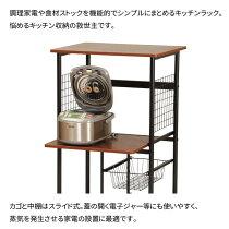【送料無料】弘益キッチンラックKR-600大型レンジ台ヘルシオサイズOK