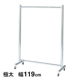 コートハンガー(極太)幅119cm 高さ160cm MH-1612M 送料無料 弘益 キャッシュレス 5% 消費者 還元