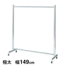 コートハンガー(極太)幅149cm 高さ160cm MH-1615M 送料無料 弘益 キャッシュレス 5% 消費者 還元