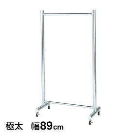 コートハンガー(極太)幅89cm 高さ160cm MH-1690M 送料無料 弘益 キャッシュレス 5% 消費者 還元