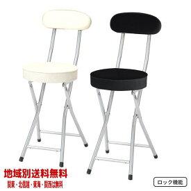 折りたたみ椅子 折りたたみチェア コンパクトチェアー イス いす 丸椅子 折り畳み オリタタミ おりたたみ チェアー 送料無料 弘益 PFC-CP55