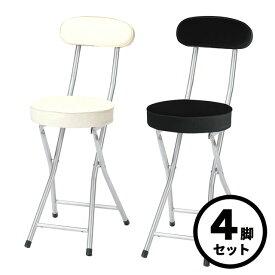 折りたたみ椅子 4脚組 折りたたみチェア キッチンチェアー イス いす 丸椅子 折り畳み オリタタミ おりたたみ チェアー PFC-CP55x4 送料無料 弘益 キャッシュレス 5% 消費者 還元