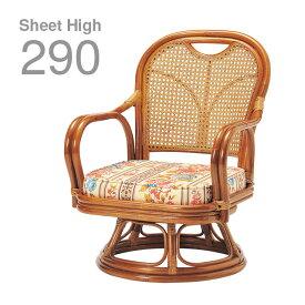 ラタン回転椅子ロータイプ(SH290) R-290S 送料無料 弘益 キャッシュレス 5% 消費者 還元