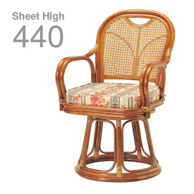 ラタン回転椅子ロータイプ(SH440) R-440S 送料無料 弘益 キャッシュレス 5% 消費者 還元