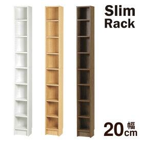 【SALE】本棚 スキマ スリム ラック 幅20.5cm 薄型奥行17cm SR-M205 送料無料 弘益 キャッシュレス 5% 消費者 還元