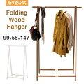木製コートハンガーWH−550