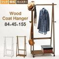 木製コートハンガーWH−830