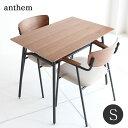 anthem アンセム ダイニングテーブル S ANT-2831 ダイニング ダイニングテーブル 食卓 テーブル 木製 スチール 【05P20May17】