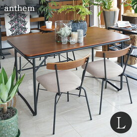 ダイニングテーブル L anthem アンセム ANT-2833BR 送料無料 ICHIBA 市場
