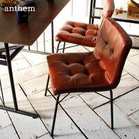 【送料無料】anthem[アンセム]チェアーANC-2552