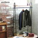 anthem[アンセム] 「ハンガーラック Hanger Rack ANH-2735」【05P20May17】