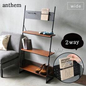 anthem [アンセム] フリーラック ワイド ANR-3196BR 送料無料 ICIBA 市場