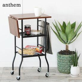 片バタ ワゴン アンセム サイドテーブル キャスター付き コンパクト BR anthem ANW-2902BR 送料無料 ICIBA 市場