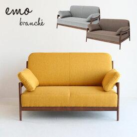 ソファ emo branche [エモブランシェ] EMS-3052 YL GY BR 送料無料 ICIBA 市場