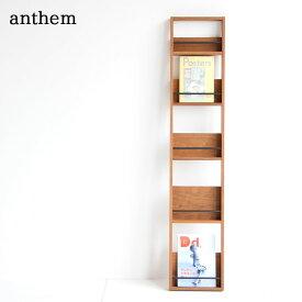 マガジンラック anthem アンセム ANR-2395BR 送料無料 ICHIBA 市場