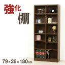 強化棚 シェルフ 幅80cm 高さ180cm 棚板厚2.5cm クロシオ 40228 頑丈 本棚 専門書専用 書棚 書庫 木製 大容量 書斎 丈…
